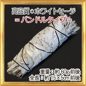 無農薬 高品質 カリフォルニア産 ホワイトセージ バンドルタイプ 約56〜65g|giyaman-jewellery