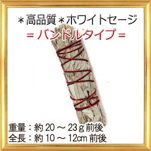 無農薬 高品質 ホワイトセージ バンドルタイプ 約20〜23g|giyaman-jewellery