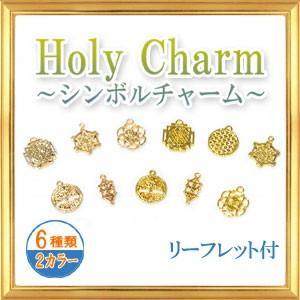 シンボルチャーム Holy Charm 神聖幾何学模様のパーツ 全13種類|giyaman-jewellery