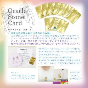 オラクルストーンカード 天然石 付きの詳細画像1