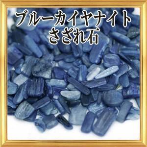さざれ石 天然石 ブルーカイヤナイト 12g A 小粒-中粒|giyaman-jewellery