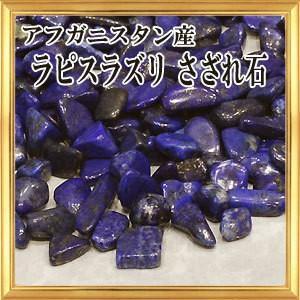 さざれ石 天然石 ラピスラズリ アフガニスタン産 2A 20g 小粒-中粒|giyaman-jewellery