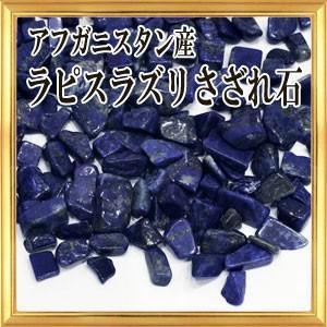 さざれ石 天然石 アフガニスタン産 ラピスラズリ 10g 2A-3A 小-大粒|giyaman-jewellery