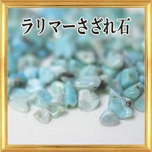 さざれ石 天然石 ラリマー Aランク 5g 極小粒〜中粒|giyaman-jewellery