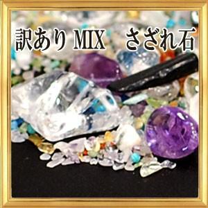 さざれ石 天然石 訳あり ミックスさざれ石 約100g 極々小-大粒|giyaman-jewellery