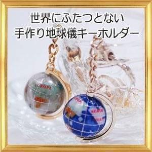 天然石 手作り 地球儀 キーホルダー|giyaman-jewellery