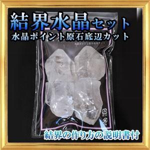 天然石 結界水晶セット 4本セット|giyaman-jewellery