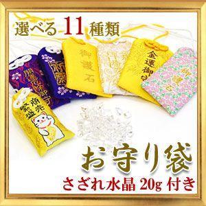 天然石 全11種類 お守り袋 水晶さざ20g付|giyaman-jewellery