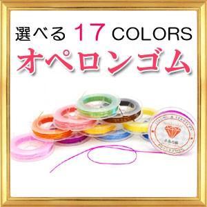 パワーストーン ブレスレット用 オペロンゴム 選べる17色 10M巻|giyaman-jewellery