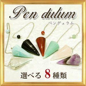 天然石 ペンデュラム ラウンドタイプ 水晶 ローズクォーツ アメジスト オニキス カーネリアン アマゾナイト|giyaman-jewellery