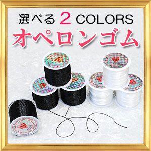 パワーストーン ブレスレット用 オペロンゴム 選べる2色 75M巻 天然石 水晶の線|giyaman-jewellery