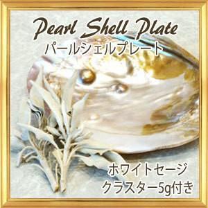 パールシェル プレート イケチョウ貝 浄化用のお皿|giyaman-jewellery