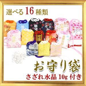 お守り袋 クリスタル水晶さざ10g付 全18種類|giyaman-jewellery
