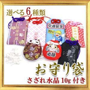 お守り袋 クリスタル水晶さざれ石10g付 選べる6種類|giyaman-jewellery