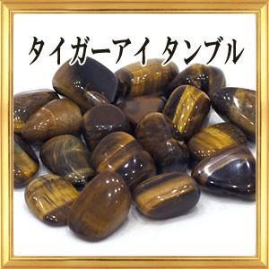 さざれ石 タンブル型 天然石 タイガーアイ 約20g前後 A(大粒)|giyaman-jewellery