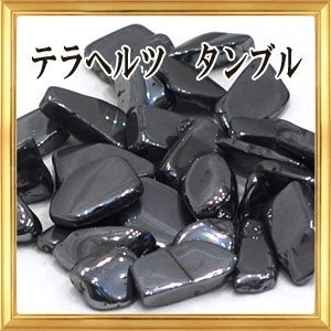 さざれ石 タンブル型 天然石 テラヘルツ 約12g前後 A(大-特大)|giyaman-jewellery