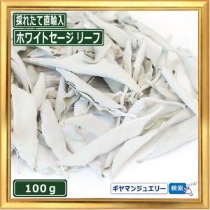 無農薬 高品質 カリフォルニア産 ホワイトセージ リーフ 100g 枝なし|giyaman-jewellery
