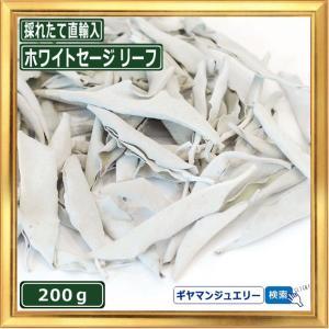 無農薬 高品質 カリフォルニア産 ホワイトセージ リーフ 200g 枝なし|giyaman-jewellery