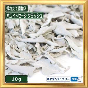 無農薬 カリフォルニア産 ホワイトセージ クラッシュ 9g 枝なし|giyaman-jewellery