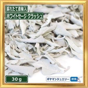 無農薬 カリフォルニア産 ホワイトセージ クラッシュ 30g 枝なし|giyaman-jewellery