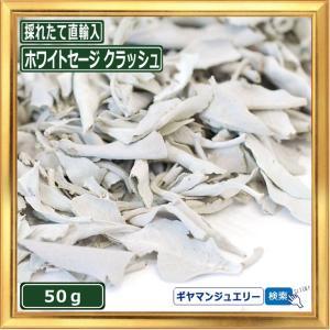 無農薬 カリフォルニア産 ホワイトセージ クラッシュ 50g 枝なし|giyaman-jewellery