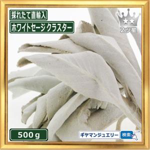 無農薬 高品質 カリフォルニア産 ホワイトセージ クラスター 500g 枝付き|giyaman-jewellery