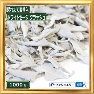 無農薬 カリフォルニア産 ホワイトセージ クラッシュ 1000g 枝なし|giyaman-jewellery