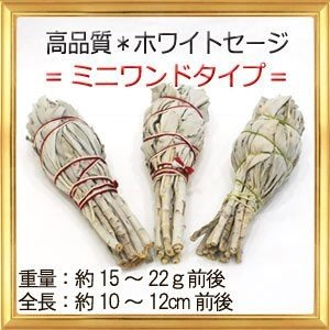 無農薬 高品質 ホワイトセージ ミニワンド(1本) 約15〜22g|giyaman-jewellery