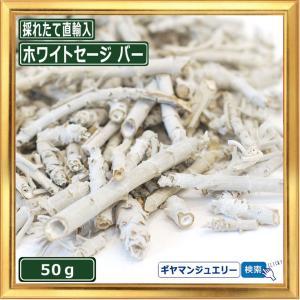 無農薬 カリフォルニア産 ホワイトセージ バー 50g 枝のみ|giyaman-jewellery