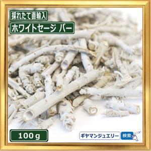 無農薬 カリフォルニア産 ホワイトセージ バー 100g 枝のみ|giyaman-jewellery