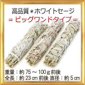 無農薬 高品質 浄化用 カリフォルニア産 ホワイトセージ ビックワンドタイプ 約75-100g|giyaman-jewellery
