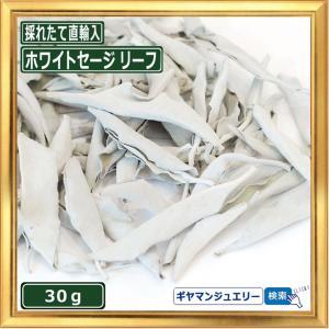 無農薬 高品質 カリフォルニア産 ホワイトセージ リーフ 30g 枝なし|giyaman-jewellery