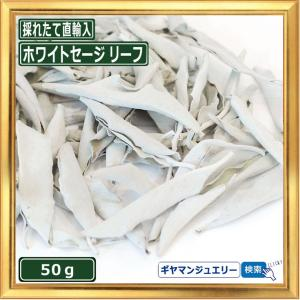 無農薬 高品質 カリフォルニア産 ホワイトセージ リーフ 50g 枝なし|giyaman-jewellery