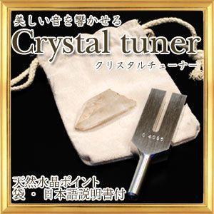 音で浄化 クリスタルチューナー 4096Hz タイプB 水晶ポイント 日本語説明書付き|giyaman-jewellery