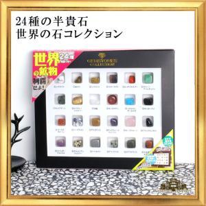 天然石 24種類の半貴石 世界の石コレクション タンブル |giyaman-jewellery