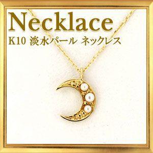 碌山 K10 淡水パール ネックレス|giyaman-jewellery