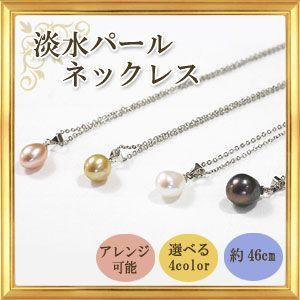 1粒淡水パールネックレス 長さ:約45cm|giyaman-jewellery