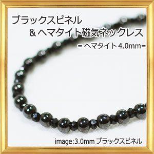 天然石 磁気ネックレス ブラックスピネル ヘマタイト 4.0mm|giyaman-jewellery
