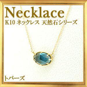 碌山 K10 天然石 ロンドンブルートパーズ ネックレス|giyaman-jewellery