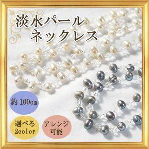淡水パール&スワロフスキーロングネックレス 長さ100cm|giyaman-jewellery