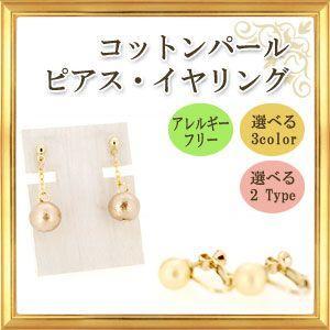 コットンパールピアス イヤリング 日本製|giyaman-jewellery