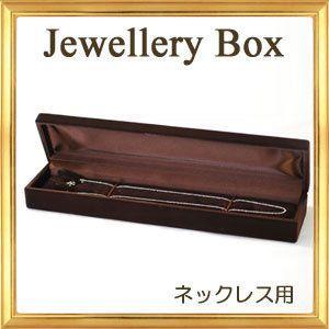 ジュエリーケース ネックレス用 箱のみの販売 フロッキングタイプ|giyaman-jewellery