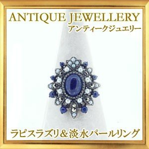 碌山 天然石 ラピスラズリ 淡水パール リング|giyaman-jewellery