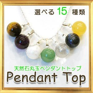 丸玉 12mm 天然石 ペンダント トップ|giyaman-jewellery