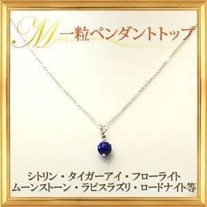 天然石 シンプルな一粒 ペンダントトップ トップのみ|giyaman-jewellery