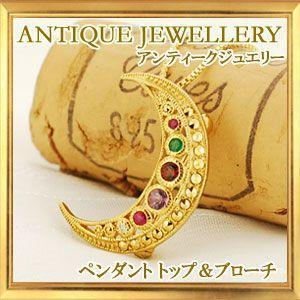碌山 天然石 お月様 ペンダントトップ ブローチ|giyaman-jewellery