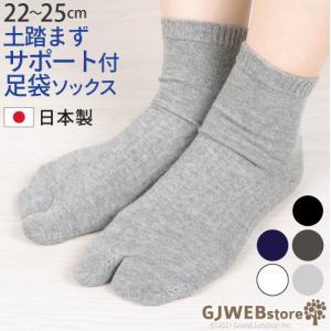 足袋 靴下 レディース 足袋ソックス tabi 足袋型 女性用 婦人用 くるぶし上 足指 健康 快適 日本製 socks|gjweb