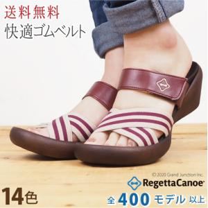 リゲッタ カヌー サンダル レディース 履きやすい ウェッジソール ゴムベルト ストライプサンダル sandal|gjweb