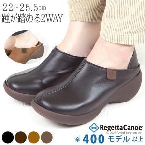 リゲッタ カヌー レディース 2way シューズ 靴 サボ サンダル コンフォートシューズ ウェッジソール slipon|gjweb
