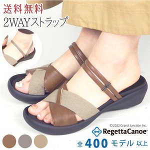 リゲッタ カヌー サンダル レディース 履きやすい ウェッジソール ミュール 異素材 クロスベルト コンビネーション sandal|gjweb